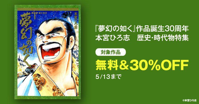 『夢幻の如く』作品誕生30周年 本宮ひろ志 歴史・時代物特集 無料&30%OFF