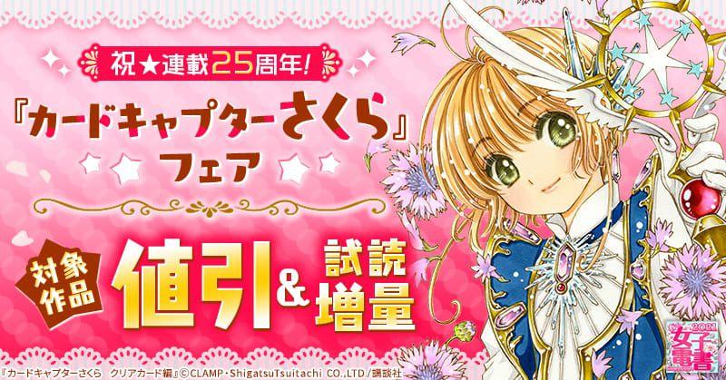 春の女子電書 祝★連載25周年!「カードキャプターさくら」フェア