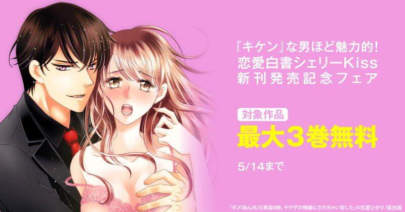 『キケン』な男ほど魅力的!恋愛白書シェリーKiss新刊発売記念フェア