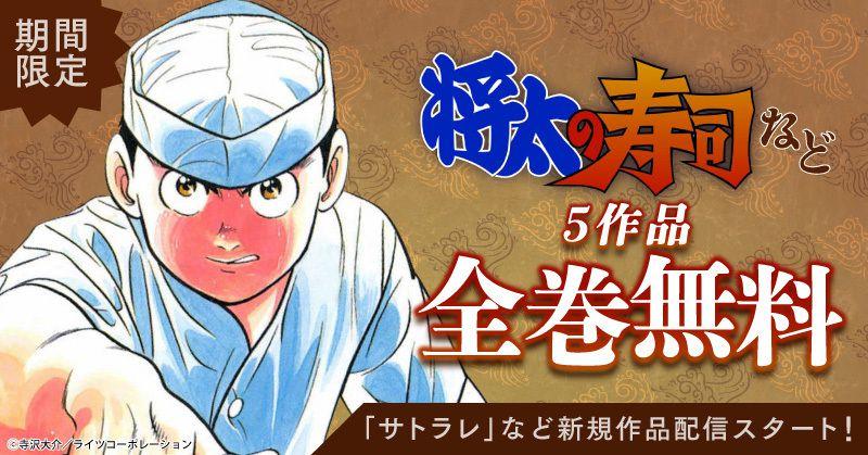 キャンペーン・特集-2