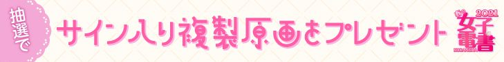 超人気講談社女性コミックの直筆サイン入り複製原画をゲットしよう!!【2021/5/13(木)~2021/6/14(月)】