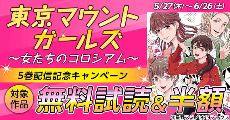 「東京マウントガールズ~女たちのコロシアム~」5巻配信記念