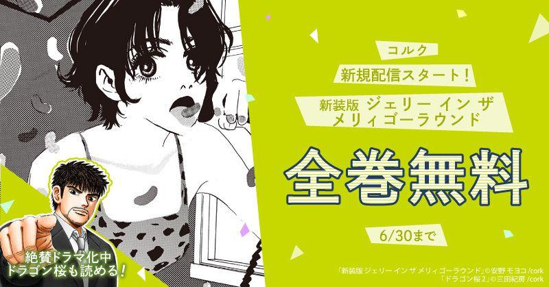 【全巻無料】「ジェリー イン ザ メリィゴーラウンド」新規配信スタート!&ドラゴン桜も読める!(6/1~6/30まで)