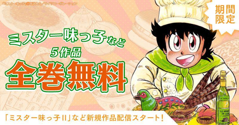 【全巻無料】「ミスター味っ子」など5作品&新規配信スタート!(5/1~7/31まで)