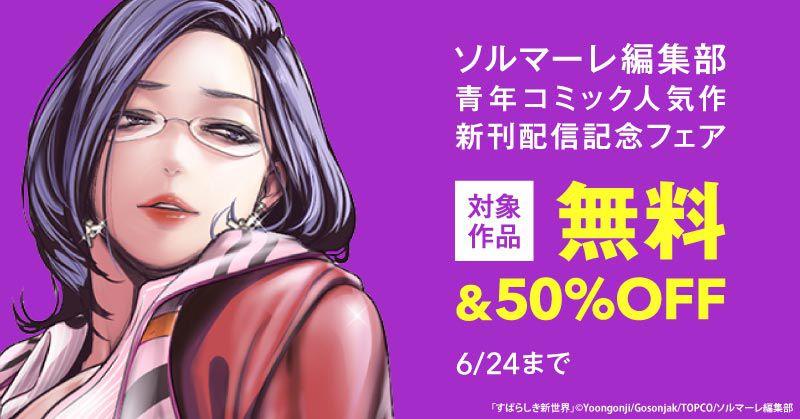 ソルマーレ編集部/青年コミック人気作新刊配信記念フェア