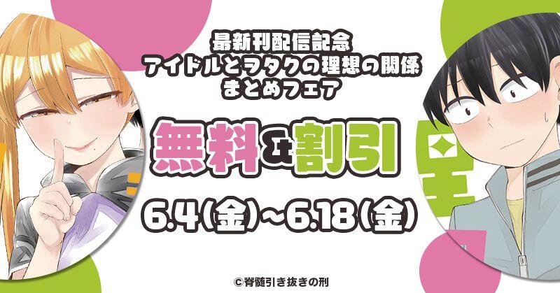 【無料&割引】最新刊配信記念 アイドルとヲタクの理想の関係まとめフェア