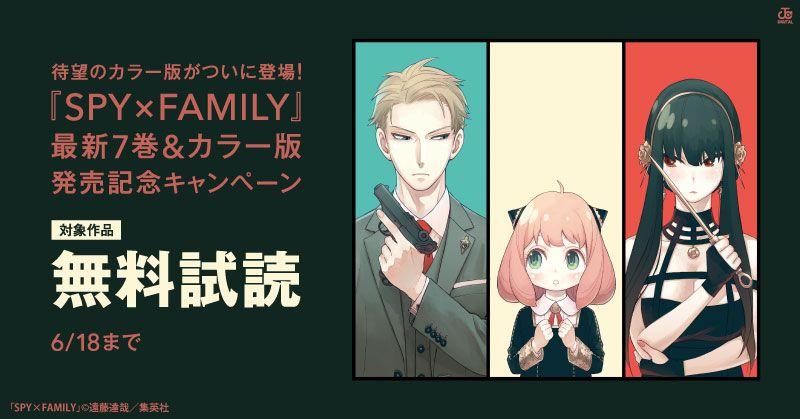 待望のカラー版がついに登場!『SPY×FAMILY』最新7巻 & カラー版 発売記念キャンペーン!