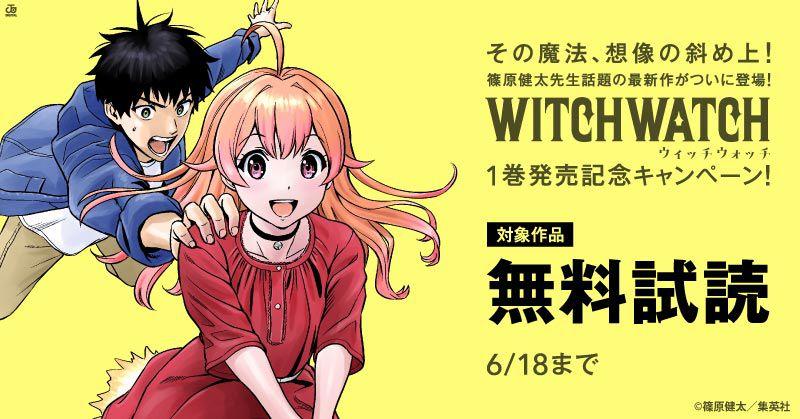 その魔法、想像の斜め上!篠原健太先生 話題の最新作がついに登場!『ウィッチウォッチ』1巻発売記念キャンペーン!