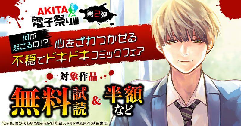 【AKITA電子祭り 夏の陣】第2弾  何が起こるの!?心をざわつかせる不穏でドキドキコミックフェア
