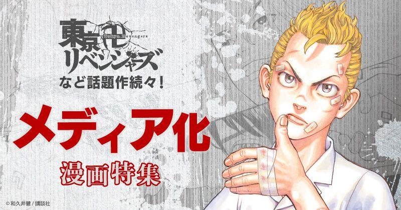 【メディア化 特集】東京卍リベンジャーズなど人気作品多数!