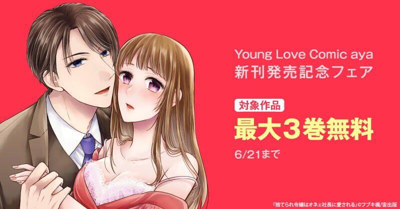 Young Love Comic aya新刊配信記念フェア