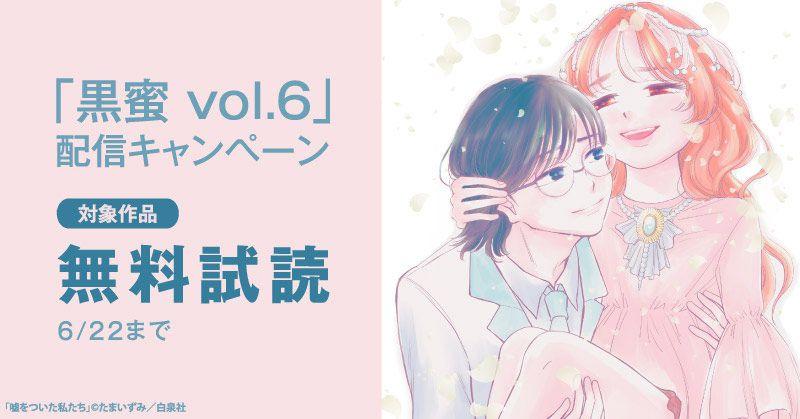 「黒蜜 vol.6」配信キャンペーン