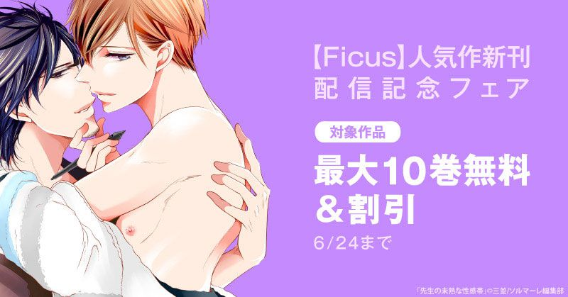 【Ficus】人気作新刊配信記念フェア
