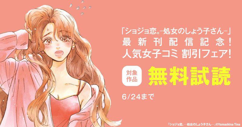 「ショジョ恋。─処女のしょう子さん─ 」最新刊配信記念!人気女子コミ 最大2巻無料フェア!
