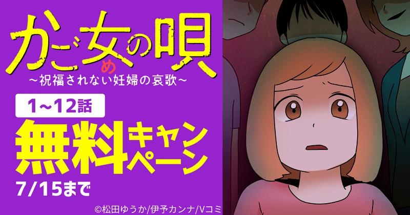 『かご女(め)の唄』1~12話無料キャンペーン!