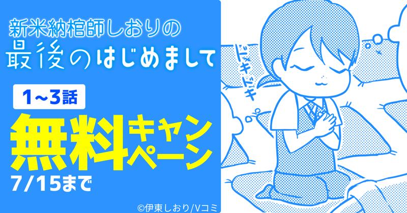 『新米納棺師しおりの最後のはじめまして』1~3話無料キャンペーン!