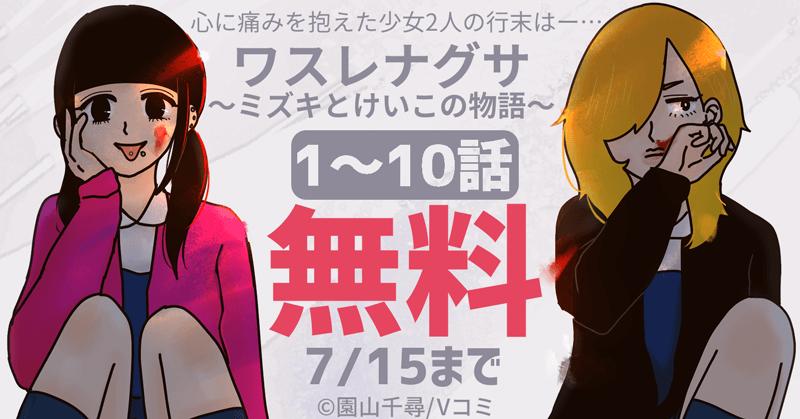 『ワスレナグサ』1~10話無料キャンペーン!