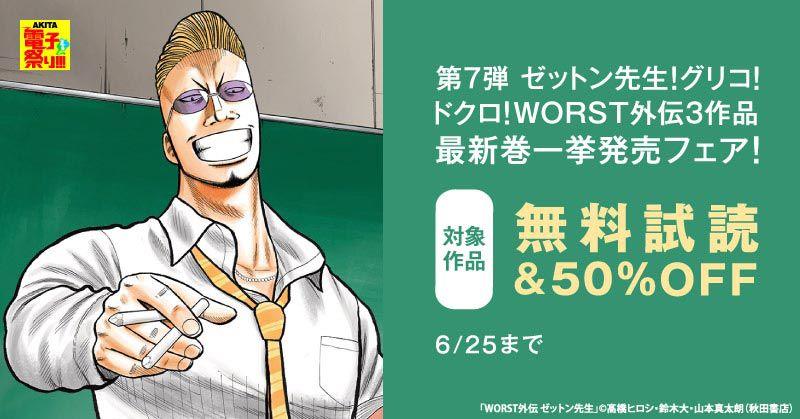 【AKITA電子祭り 夏の陣】第7弾 ゼットン先生!グリコ!ドクロ!WORST外伝3作品最新巻一挙発売フェア!