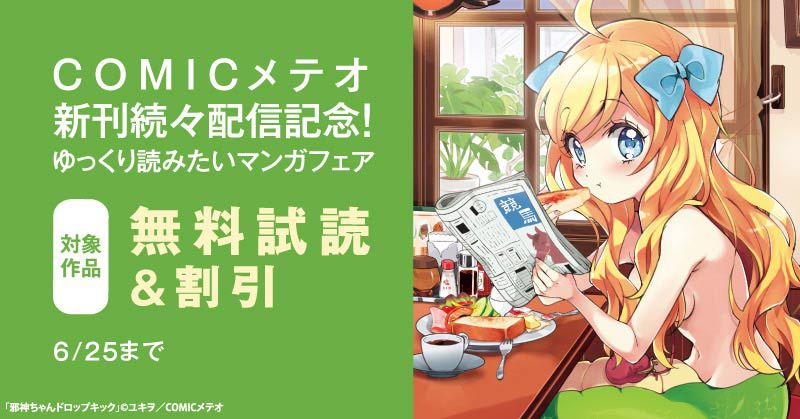 COMICメテオ新刊続々配信記念!ゆっくり読みたいマンガフェア