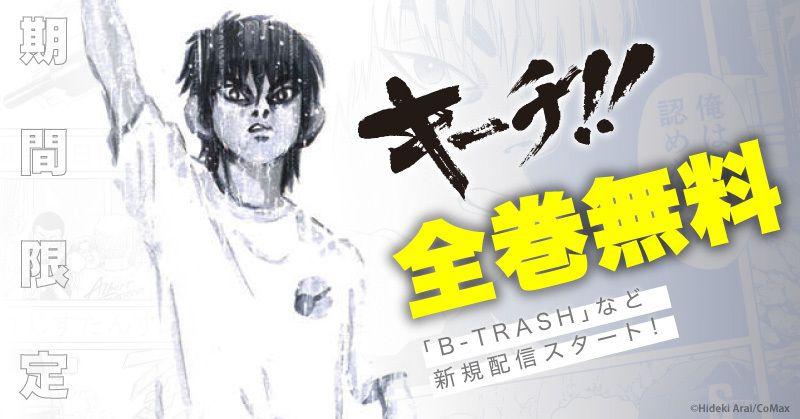 【全巻無料】「キーチ!!」&「B-TRASH」など新規配信スタート!(6/1~8/31まで)