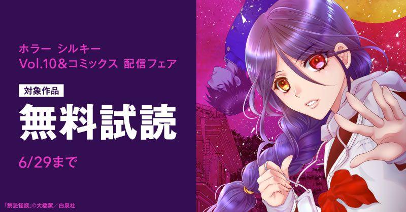 ホラー シルキー Vol.10&コミックス 配信フェア