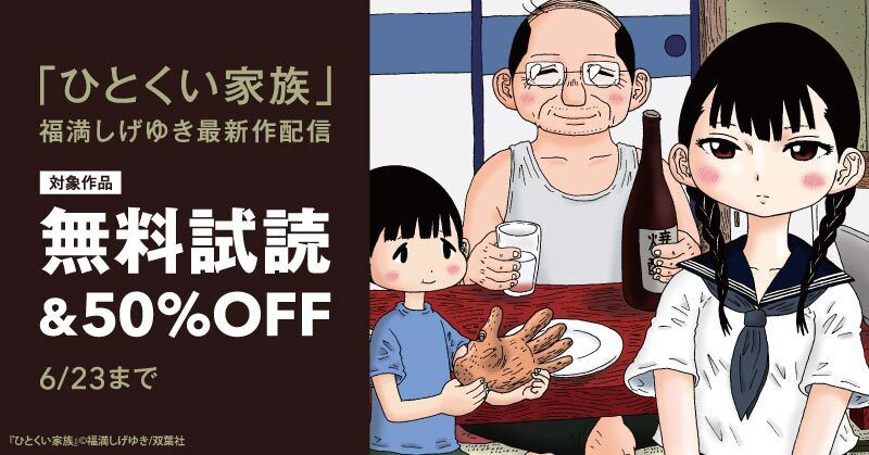 【無料・値引】「ひとくい家族」福満しげゆき最新作配信