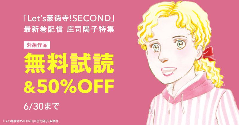 【無料・値引】「Let's豪徳寺!SECOND」最新巻配信 庄司陽子特集