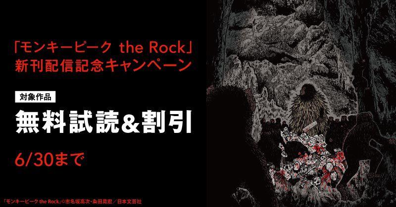 「モンキーピーク the Rock」新刊配信記念キャンペーン
