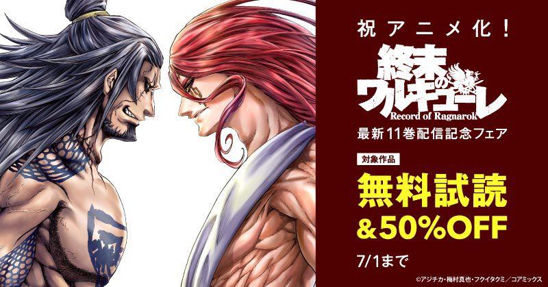 祝アニメ化!『終末のワルキューレ』最新11巻配信記念フェア