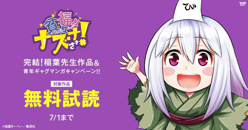 『貧々福々ナズナさま』完結!稲葉先生作品&青年ギャグマンガキャンペーン!!
