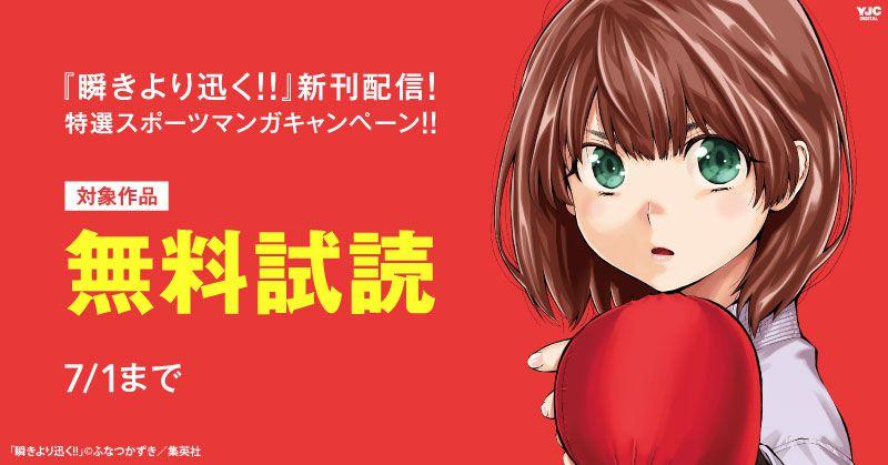 『瞬きより迅く!!』新刊配信!特選スポーツマンガキャンペーン!!
