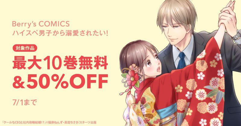 Berry's COMICS ハイスペ男子から溺愛されたい! 最大10巻無料&半額キャンペーン