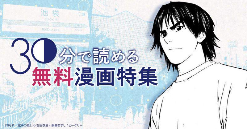 「池袋ウエストゲートパーク」など30分で読める無料漫画特集!