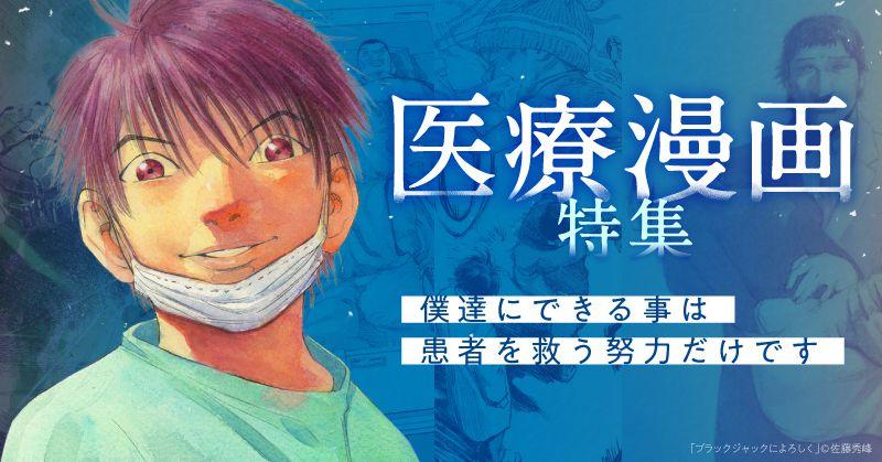 「ブラックジャックによろしく」など医療漫画特集!