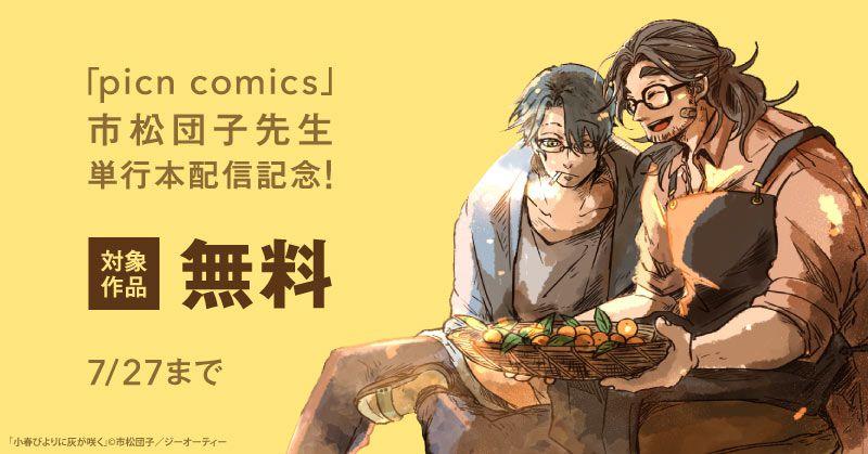 「picn comics」市松団子先生単行本配信記念!単話無料キャンペーン!