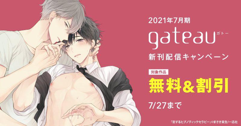 2021年7月期 gateau新刊配信キャンペーン