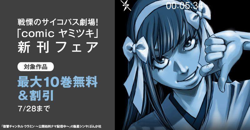 戦慄のサイコパス劇場!「comic ヤミツキ」新刊フェア 無料50冊超!