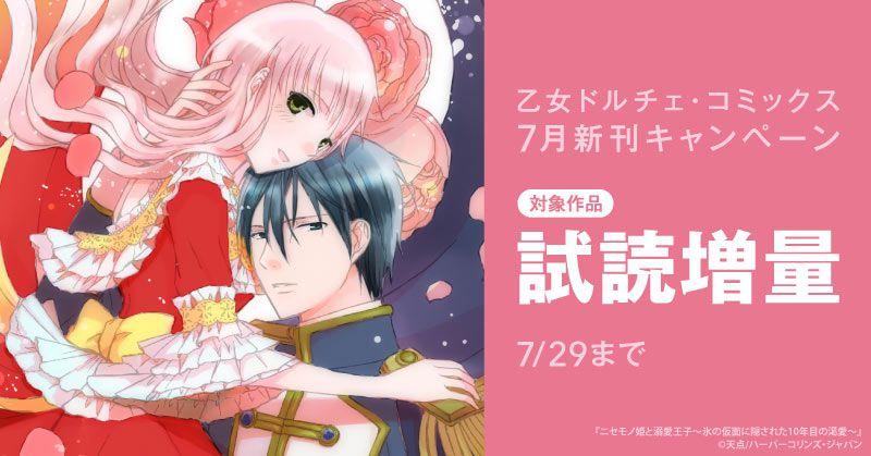 乙女ドルチェ・コミックス7月新刊試し読み増量キャンペーン