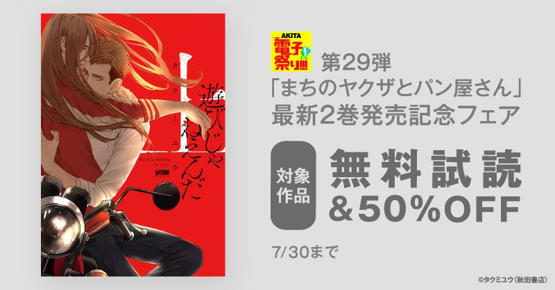 【AKITA電子祭り 夏の陣】第29弾 「まちのヤクザとパン屋さん」最新2巻発売記念フェア