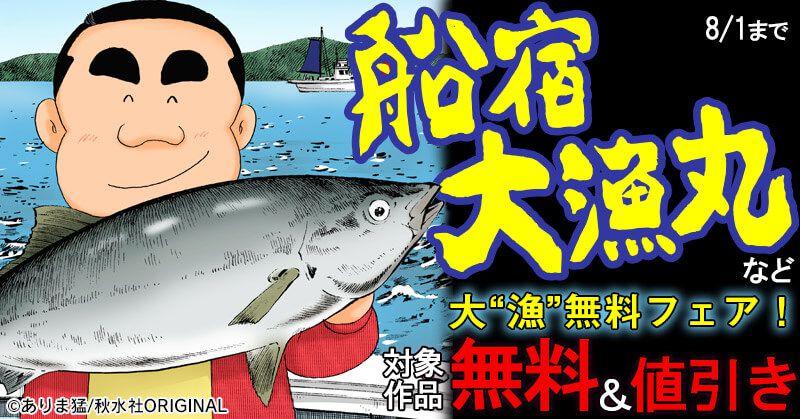 『船宿大漁丸』など 大漁無料フェア