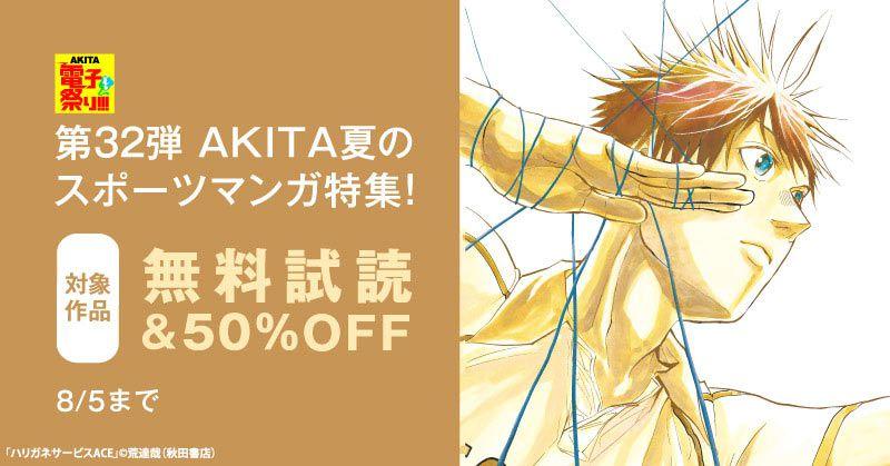 【AKITA電子祭り 夏の陣】第32弾 AKITA夏のスポーツマンガ特集!