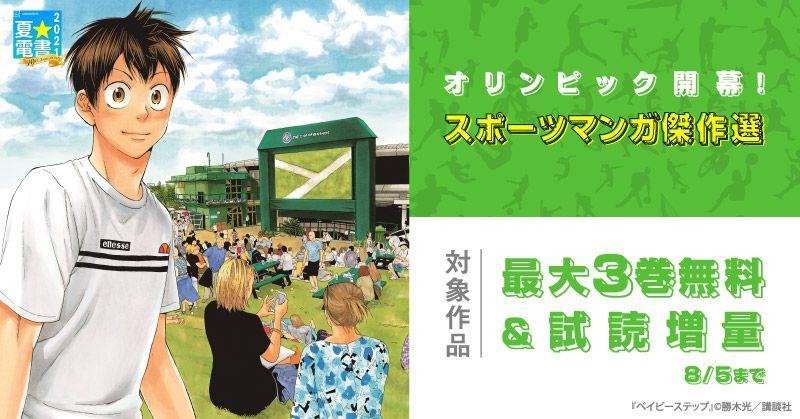 【夏☆電書2021】オリンピック開幕! スポーツマンガ傑作選