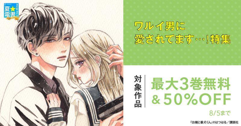 【夏☆電書2021】ワルイ男に愛されてます…!特集