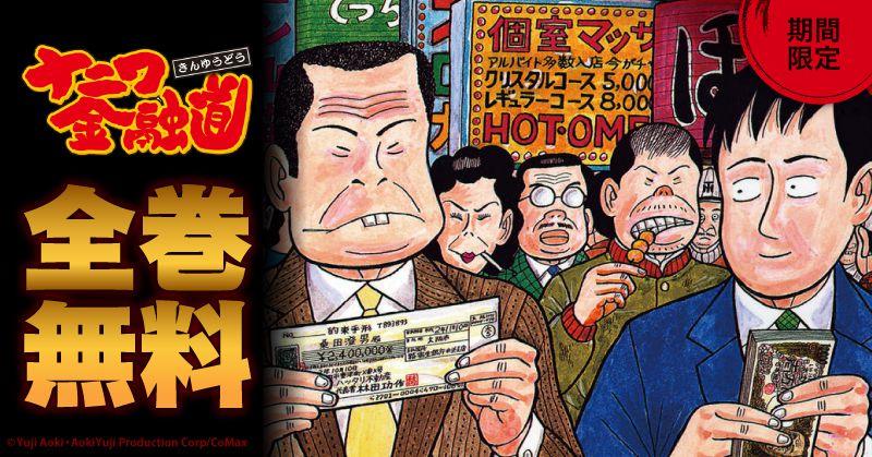 【全巻無料】「ナニワ金融道」など 11/30まで