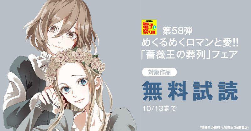 【AKITA電子祭り 夏の陣】第58弾 めくるめくロマンと愛!!「薔薇王の葬列」3巻無料フェア