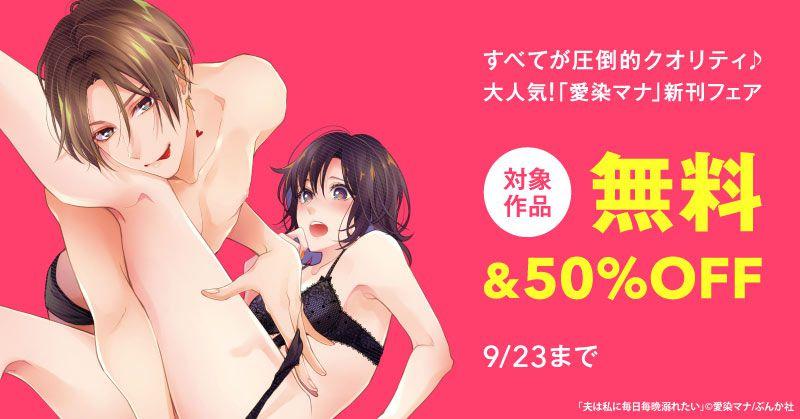 すべてが圧倒的クオリティ♪ 大人気!「愛染マナ」新刊フェア 無料&半額!
