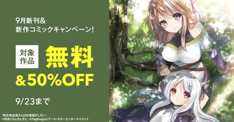 9月新刊&新作コミック割引キャンペーン!
