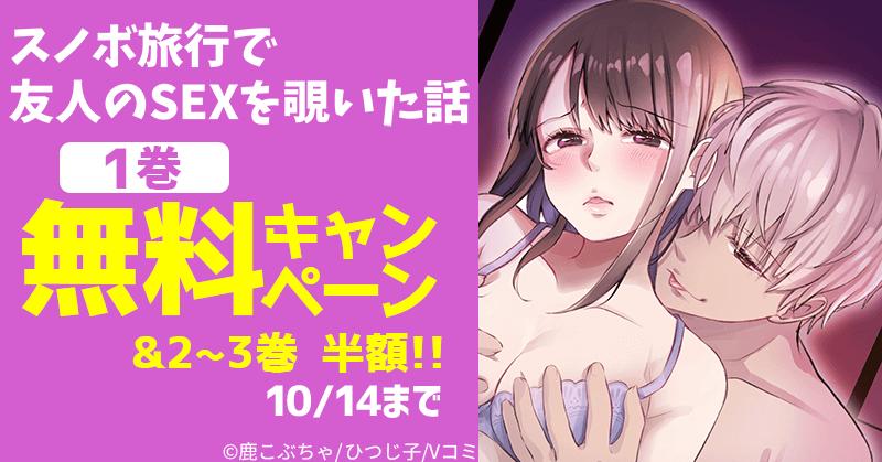 『スノボ旅行で友人のSEXを覗いた話』1巻無料&2~3巻半額キャンペーン!
