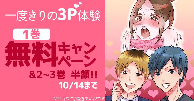 『一度きりの3P体験』1巻無料&2~3巻半額キャンペーン!