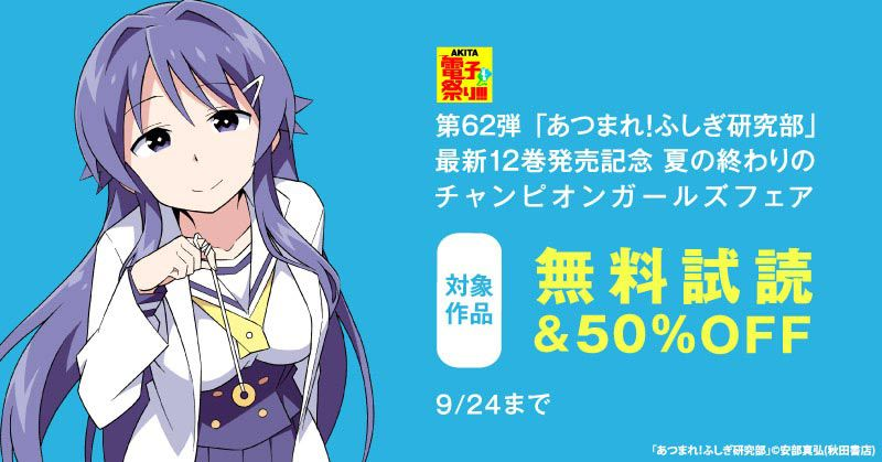 【AKITA電子祭り 夏の陣】第62弾 「あつまれ!ふしぎ研究部」最新12巻発売記念 夏の終わりのチャンピオンガールズフェア